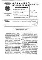 Патент 816730 Стенд для сборки и сварки полотнищиз крупногабаритных листов