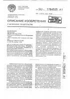Патент 1784525 Устройство ориентации измерительной системы, прикрепленной на внешней подвеске к летательному аппарату