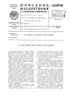 Патент 634948 Прессформа для горячего прессования