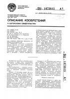 Патент 1473815 Способ очистки воздуха от паров изоцианатов
