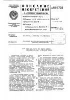 """Патент 816732 Стенд для сборки под сварку нижнегозамыкающего пояса c """"п""""- образнойбалкой, включающей боковые вертикаль-ные стенки"""