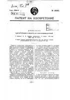 Патент 19392 Приспособление к самолету для опрыскивания растений