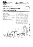 Патент 1278219 Линия для изготовления огнеупорных изделий