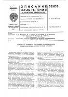 Патент 335135 Устройство контроля состояния магистрального воздухопровода автотормозной системы