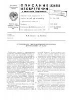 Патент 236512 Устройство для сжатия фазоманипулированных шумоподобных сигналов