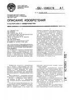 Патент 1585174 Способ прессования биоматериалов и термореактивных пластмасс и таблеточная гидравлическая машина