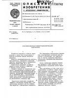 Патент 733742 Импульсный электродинамический излучатель