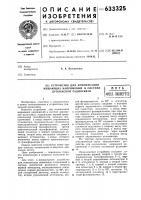 Патент 633325 Устройство для компенсации мешающих напряжений в системе дуплексной радиосвязи