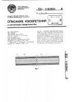 Патент 1162601 Способ обработки изделий из эластичных материалов