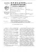 Патент 551009 Измельчитель кормов