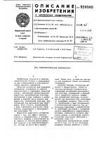 Патент 924585 Электростатический киловольтметр