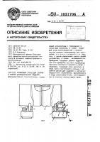 Патент 1031706 Роликовый стенд для сборки и сварки цилиндрических изделий