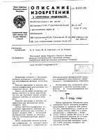 Патент 618135 Реагент-модификатор