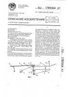 Патент 1789304 Привод зерноочистительного устройства зерноуборочного комбайна