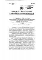 Патент 119006 Микротвердомер для определения твердости резины