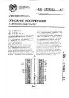 Патент 1370303 Скважинный штанговый насос