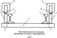 Патент 2646398 Электромагнитный рельсовый привод с полюсными креплениями