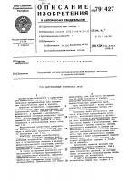 Патент 791427 Центробежный истиратель проб