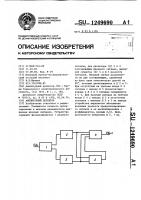 Патент 1249690 Амплитудный детектор