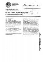 Патент 1346276 Способ обратной флотации окисленных железных руд
