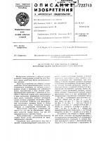 Патент 722713 Устройство для сборки и сварки хребтовых балок железнодорожных вагонов