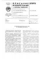 Патент 372973 Устройство для отделения сора от зернового материала