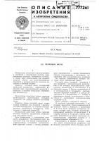 Патент 777261 Тепловой насос