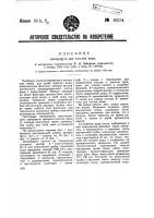 Патент 40274 Центрофуга для очистки воды