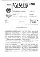 Патент 217428 Струйный диспергатор