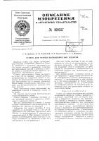 Патент 160557 Патент ссср  160557