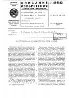 Патент 498142 Устройство для зажима заготовок перед сваркой