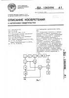 Патент 1363486 Передатчик однополосных сигналов