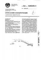 Патент 1645345 Крепление откосов грунтового сооружения для пропуска паводковых расходов воды и льда