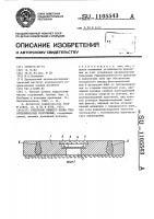 Патент 1105543 Крепление нижнего бьефа гидротехнических сооружений