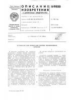 Патент 169800 Устройство для измерения биений подшипниковкачения