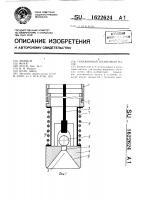 Патент 1622624 Скважинный штанговый насос