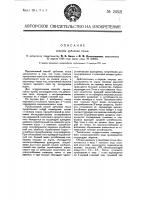 Патент 24521 Способ дубления голья