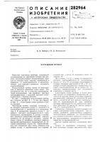 Патент 282964 Чертежный прибор