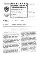 Патент 597844 Машина для добычи кускового торфа