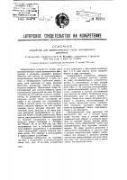 Патент 39253 Устройство для автоматического пуска асинхронного двигателя