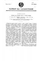 Патент 16355 Машина для обдирки луба со стеблей кенафа