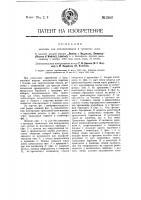 Патент 13547 Машина для обмолачивания и трепания льна