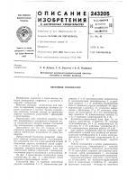 Патент 243205 Звуковой геолокатор