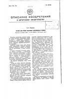 Патент 102844 Станок для резки заготовок клиновидных ремней