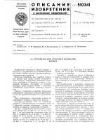 Патент 510341 Устройство для стыковки кольцевых кромок