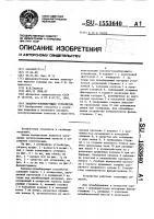 Патент 1553640 Запорно-пломбирующее устройство