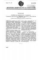 Патент 24701 Устройство для проектирования по окружности