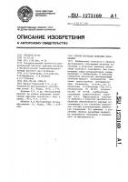 Патент 1273169 Способ флотации полезных ископаемых