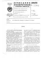 Патент 205472 Патент ссср  205472