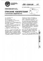Патент 1234129 Способ изготовления режущего инструмента
